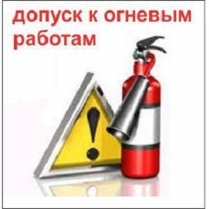 огневые работы