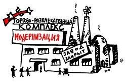 пожар на Тушинском машиностроительном заводе 1