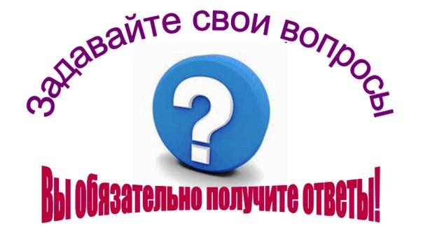Картинки по запросу вопрос - ответ