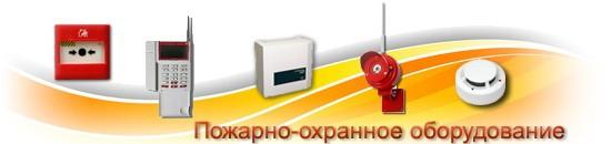 системы радиоканальной сигнализации 4
