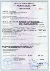 pozharnyj-izveshhatel-ip-212-90-sertifikat