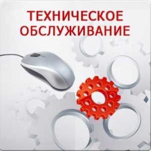 расценки технического обслуживания 2