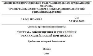 СП3.13130-2009-5