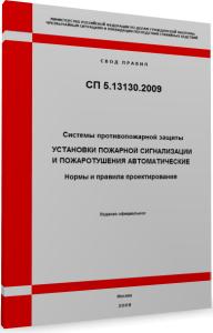 положения СП 5.13130-2009-5
