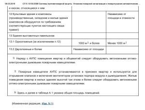 косяки в нормативных документах 3
