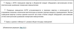 косяки в нормативных документах 5