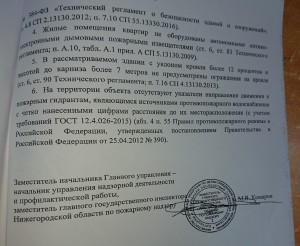 косяк в нормативных документах