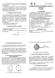 старый паспорт на ПКИ-РС1