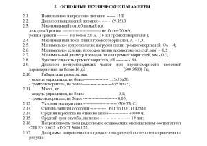 частотные характеристики 1