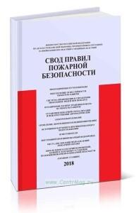 требования СП 4.13130-2020