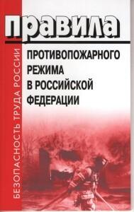 ППР РФ 2020 года 1