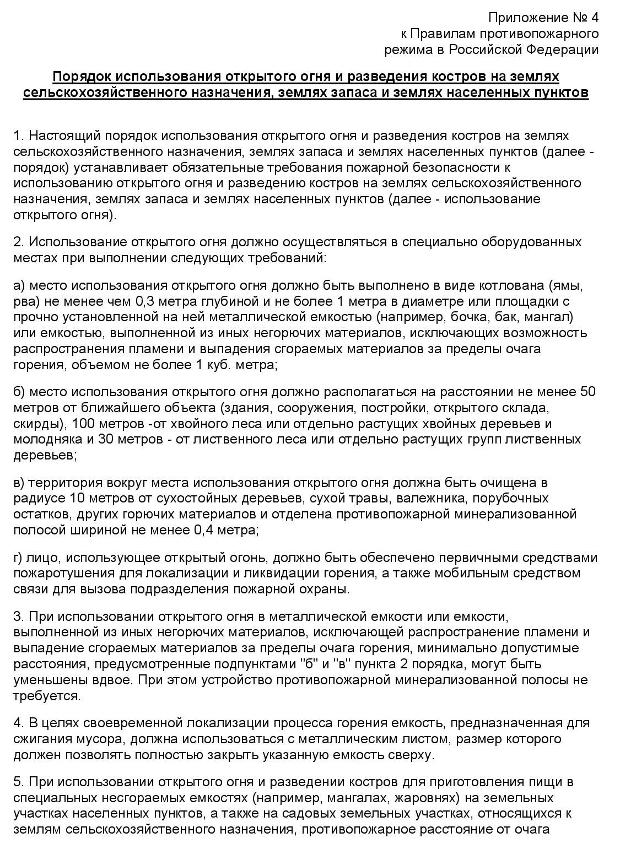 анализ ППР РФ 2020 г. 4.1