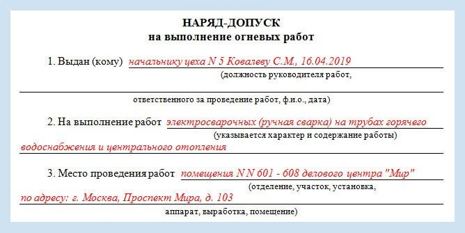 новый ППР РФ 6
