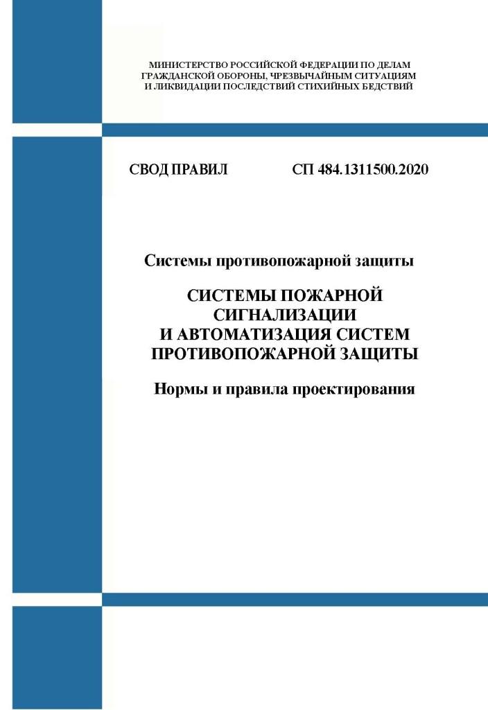 разъяснения по СП484.1311500.2020 8