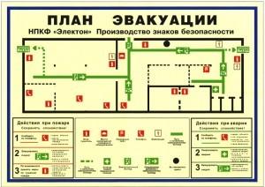 организация отдела пожарной безопасности