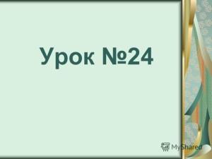 Документ СП 5.13130-2009