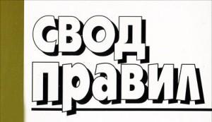 СП 8.13130.2009.11