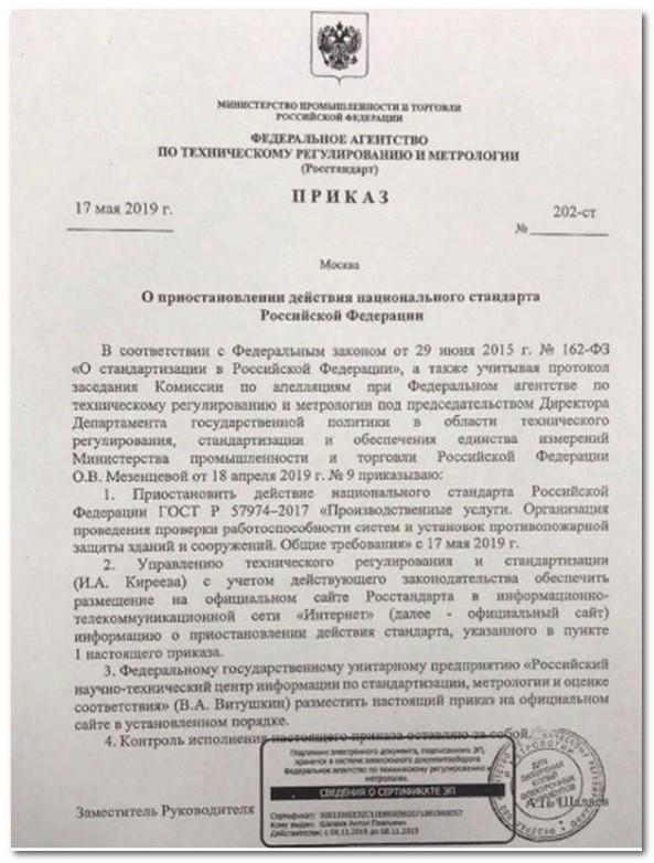 ГОСТ Р 57974-2017 1