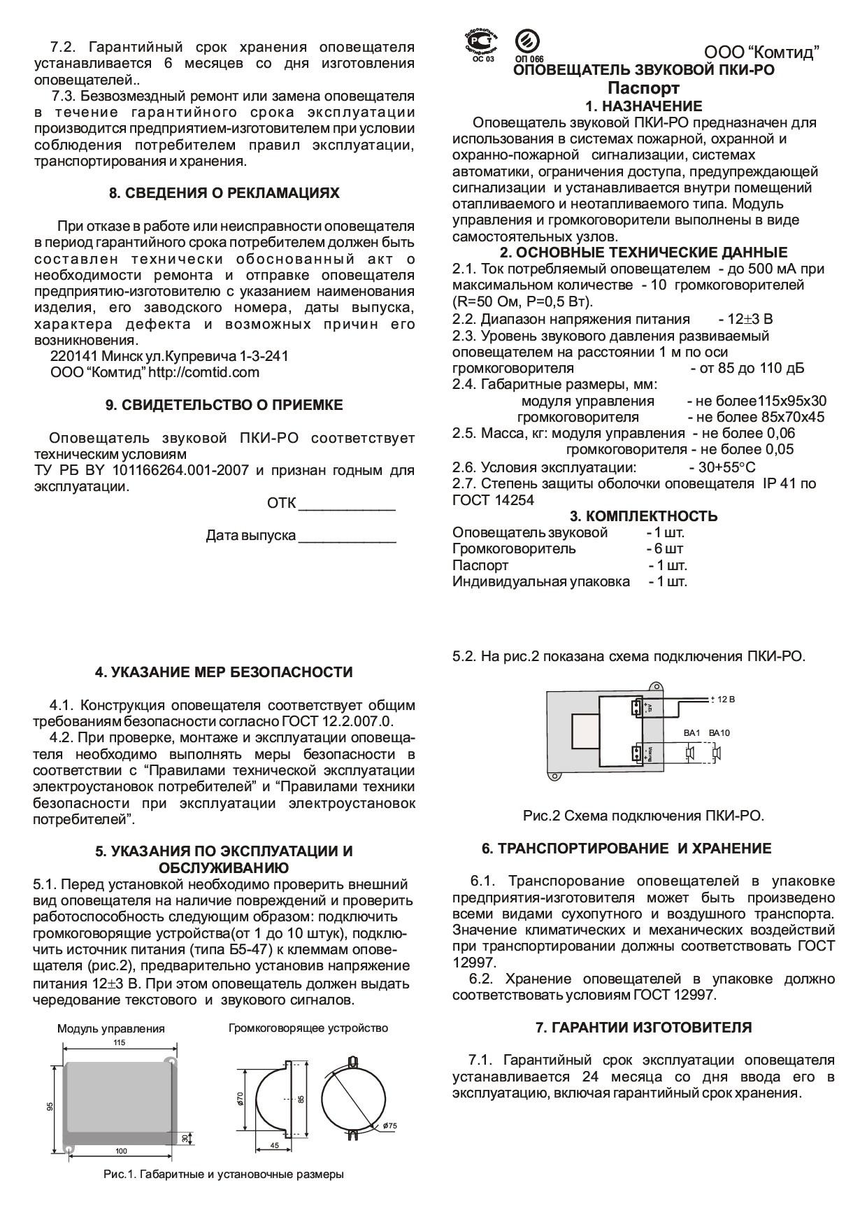 Старый паспорт_ПКИ- РО