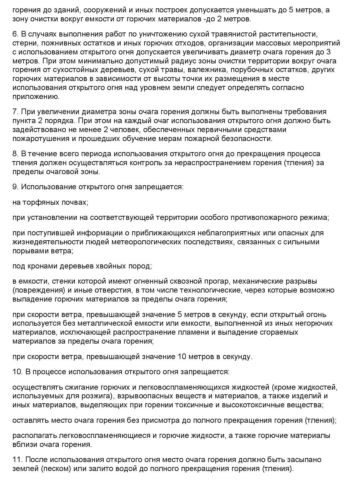 анализ ППР РФ 2020 г. 4.2