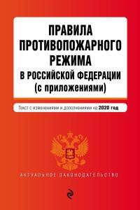 анализ ППР РФ 2020 г.   9
