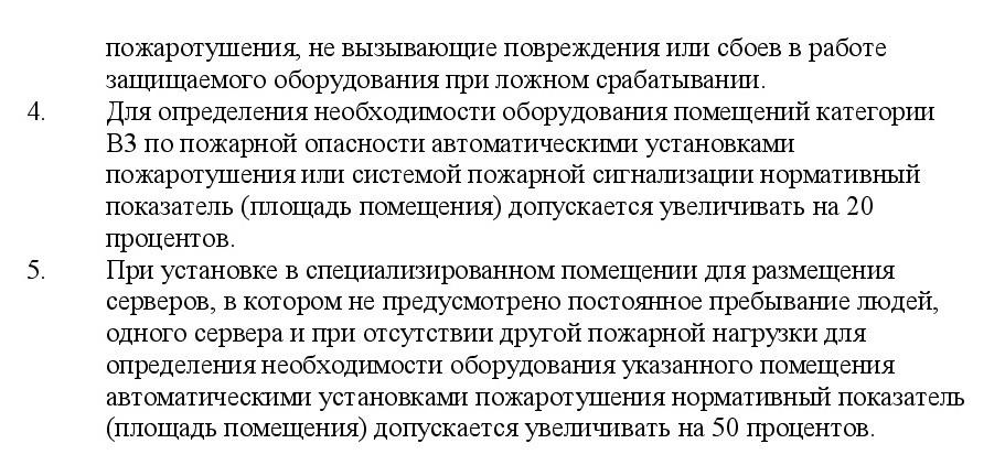 Постановление Правительства от 01.09.2021 №1464 11